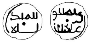 Figure 9: Shanga group B type coin, Abd Allah