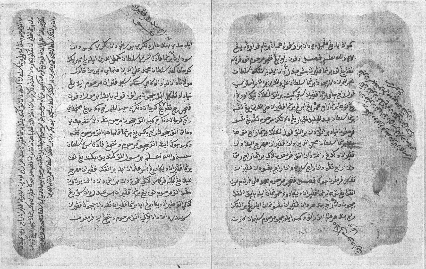 Silsilah Raja-Raja Brunei: The Manuscript of Pengiran Kesuma