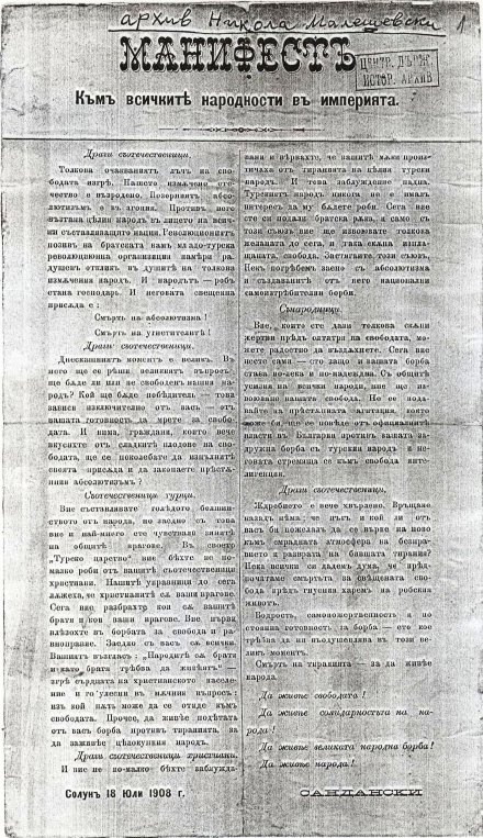 "2.""Manifesto to All People Groups in the Empire"" signed by Sandanski, on July 18, 1908"