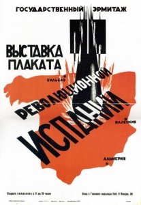 Poster advertising a Spanish Civil War poster exhibition in the Hermitage (Leningrad, Soviet Union)