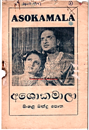 Blurring boundaries: early Sinhala cinema as another Adam's