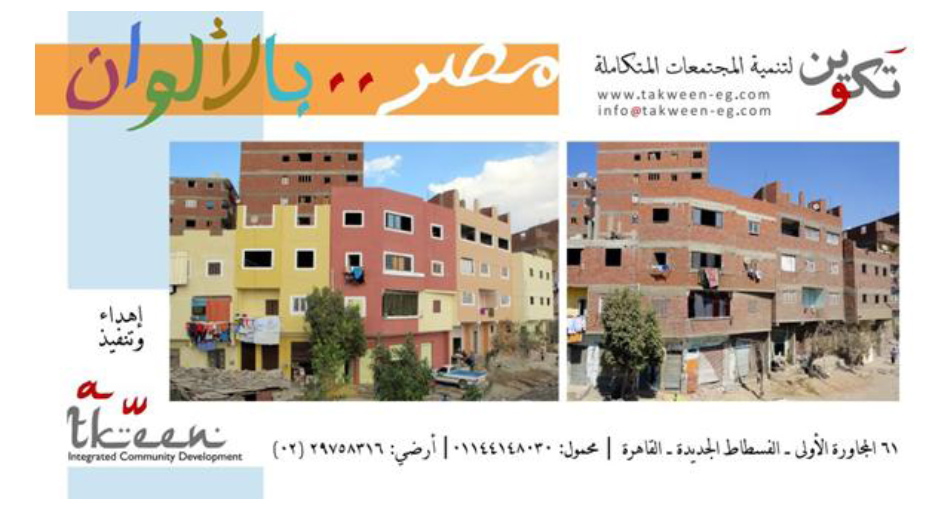 rénovation urbaine traduction arabe