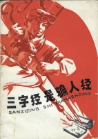 Couverture d'un ouvrage chinois paru en 1974