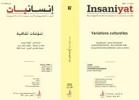 Insaniyat 67