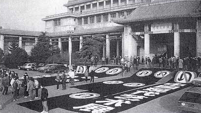 Pékin, 1989. China/Avant-garde (No-U-Turn)