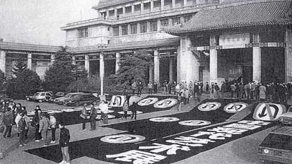 Pékin, 1989. China/Avant-garde (No-U-Turn)