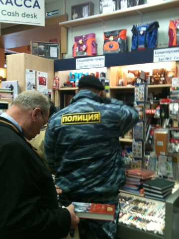 In a Moscow Bookstore, October 2011