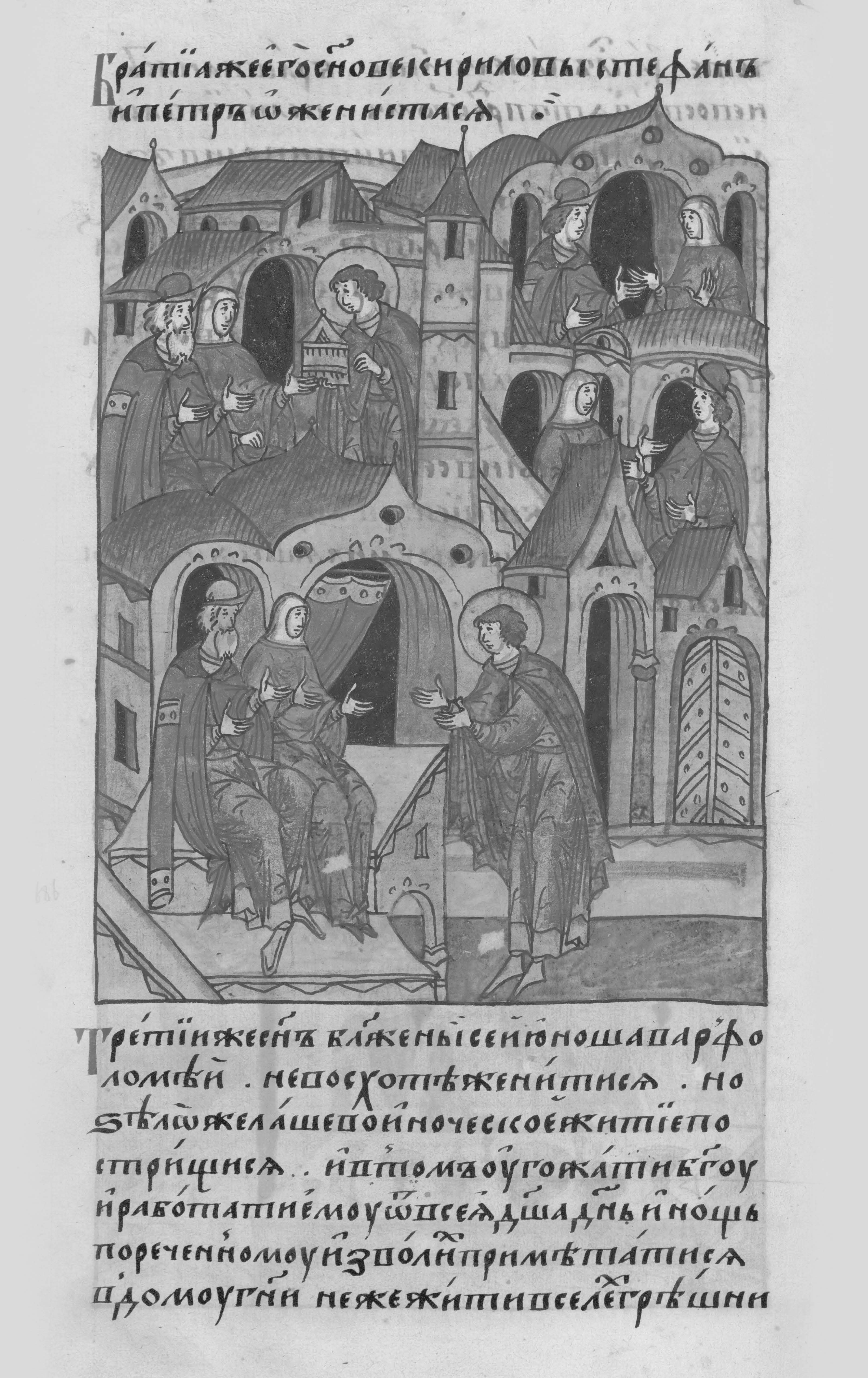 Sergius of Radonezh illuminated from the Litsevoi Letopisnyi svod to