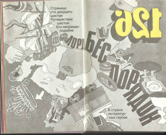 Revolution Elsewhere: Soviet Conformist and Non-Conformist